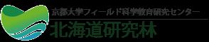 北海道研究林