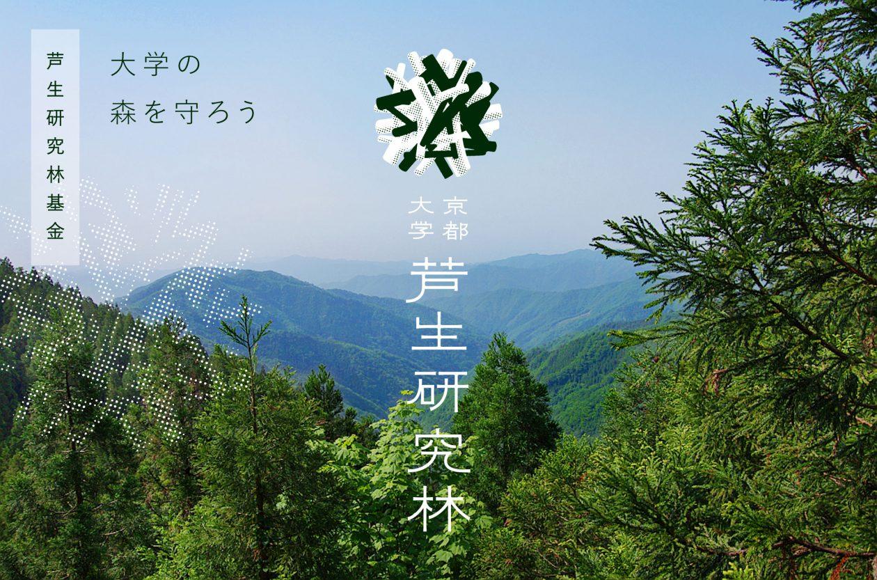 芦生研究林基金