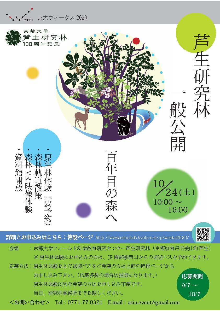 芦生研究林一般公開2020