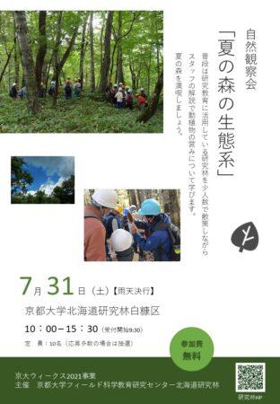 北海道研究林白糠区「自然観察会-夏の森の生態系-」【京大ウィークス2021】