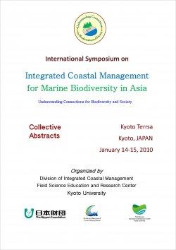 ICM International Symposium – 京大フィールド研