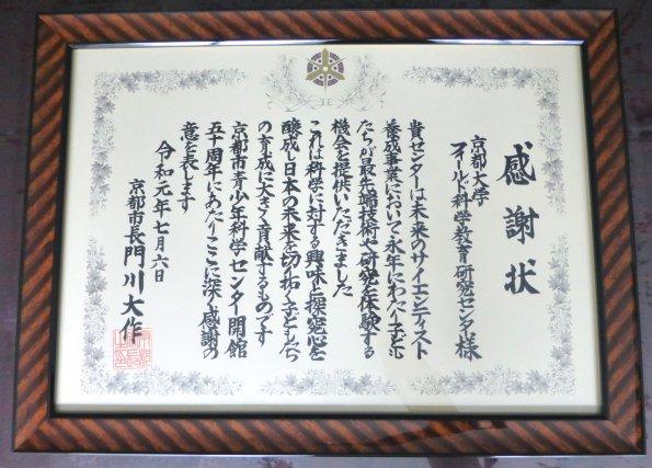 上賀茂試験地が京都市から「感謝状」を授与