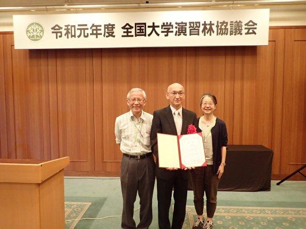 森林フィールド管理部門 山内 隆之氏が森林管理技術賞を受賞