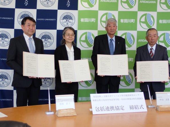 和歌山県有田川町・フィールド研・ 有田中央高等学校・有田川林業活性化協議会の四者間で林業振興及び人材育成に向けた包括連携協定を締結