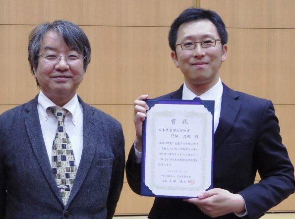 門脇 浩明特定助教が日本生態学会 宮地賞を受賞